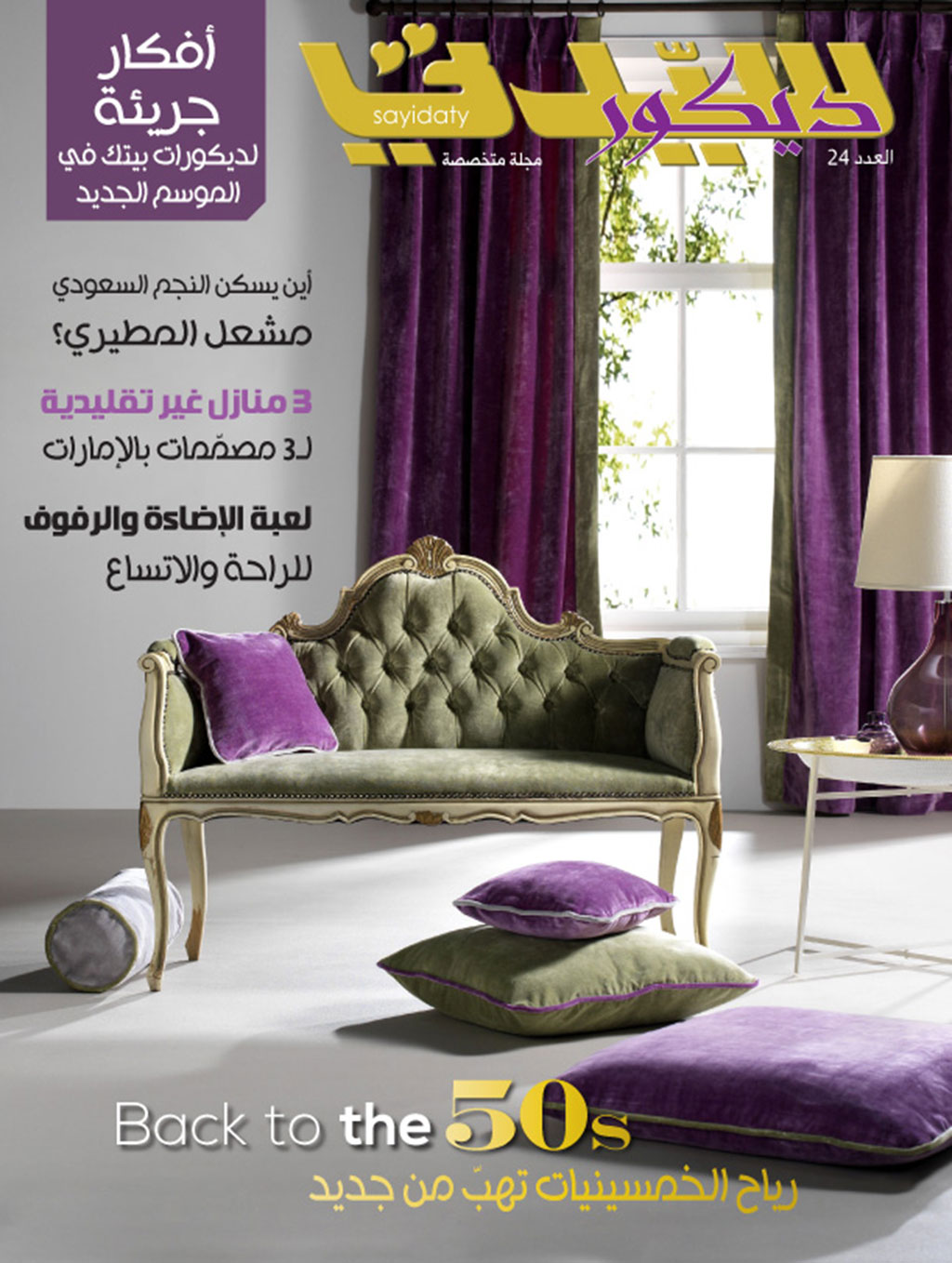 sayidaty dcor magazinelebanon - Decor Magazine
