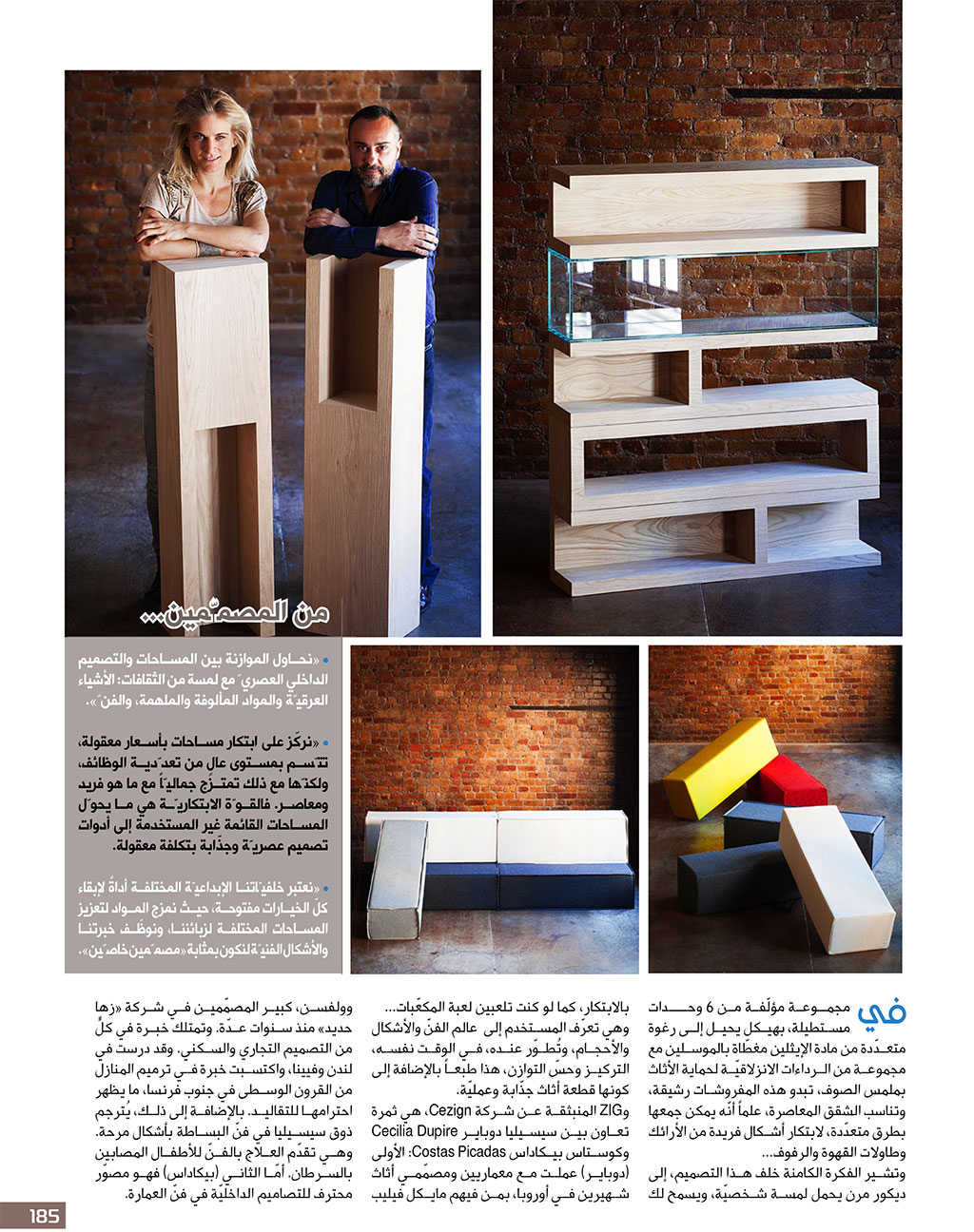 Incredible Sayidaty Décor Magazine Lebanon 1024 x 1296 · 334 kB · jpeg